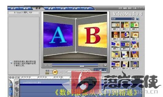 """友立公司的会声会影8提供了一个""""相册""""转场功能"""