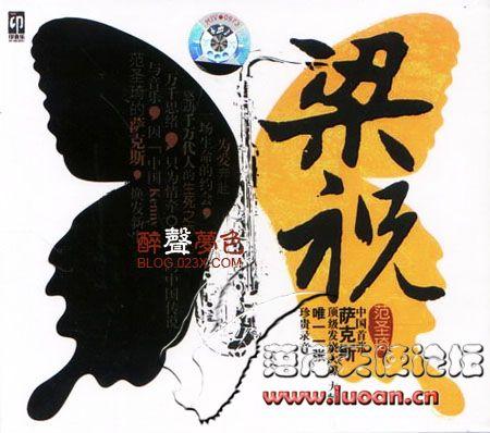 中国首张萨克斯顶级发烧大碟 范圣琦《梁祝 dsd》 320