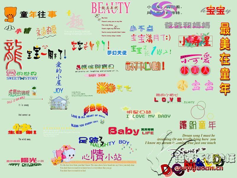 psd模板-艺术字-儿童常用